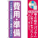 のぼり旗 費用・準備 どんな事もお気軽に・・ (GNB-710) [プレゼント付]