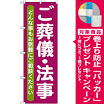 のぼり旗 ご葬儀・法事 (GNB-711) [プレゼント付]