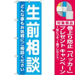 のぼり旗 生前相談 (GNB-712) [プレゼント付]