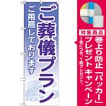 のぼり旗 ご葬儀プラン (GNB-713) [プレゼント付]