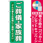 のぼり旗 ご葬儀・家族葬 (GNB-714) [プレゼント付]