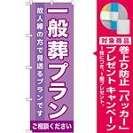のぼり旗 一般葬プラン (GNB-719) [プレゼント付]
