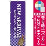 のぼり旗 NEW ARRIVAL パープル (GNB-722) [プレゼント付]