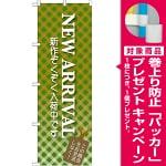 のぼり旗 NEW ARRIVAL グリーン (GNB-723) [プレゼント付]