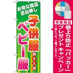 のぼり旗 子供服 ベビー服 (GNB-729) [プレゼント付]