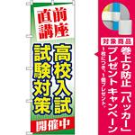 のぼり旗 高校入試試験対策 (GNB-73) [プレゼント付]