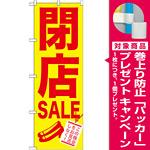 のぼり旗 閉店SALE (GNB-734) [プレゼント付]