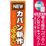 のぼり旗 カバン新作 (GNB-737) [プレゼント付]