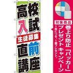 のぼり旗 高校入試直前講座 (GNB-74) [プレゼント付]