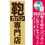 のぼり旗 カバン専門店 (GNB-740) [プレゼント付]