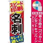 のぼり旗 名刺 (GNB-742) [プレゼント付]