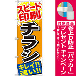 のぼり旗 チラシ (GNB-743) [プレゼント付]