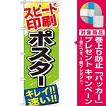 のぼり旗 ポスター (GNB-744) [プレゼント付]