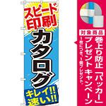 のぼり旗 カタログ (GNB-746) [プレゼント付]
