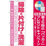 のぼり旗 掃除・片付け・洗濯 (GNB-751) [プレゼント付]
