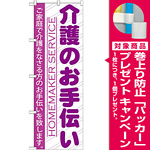 のぼり旗 介護のお手伝い (GNB-753) [プレゼント付]