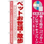 のぼり旗 ペットお世話・散歩 (GNB-754) [プレゼント付]
