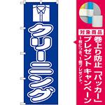 のぼり旗 クリーニング ブルー (GNB-76) [プレゼント付]
