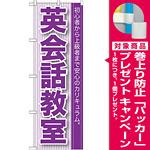 のぼり旗 英会話教室 (GNB-760) [プレゼント付]