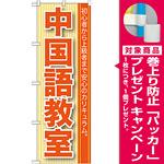のぼり旗 中国語教室 (GNB-761) [プレゼント付]