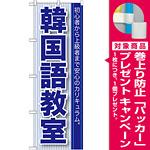のぼり旗 韓国語教室 (GNB-762) [プレゼント付]