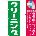 のぼり旗 クリーニング グリーン (GNB-77) [プレゼント付]