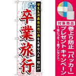 のぼり旗 卒業旅行 (GNB-773) [プレゼント付]