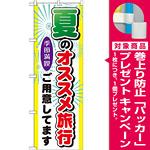 のぼり旗 夏のオススメ旅行 (GNB-775) [プレゼント付]