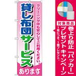 のぼり旗 貸し布団サービス (GNB-784) [プレゼント付]