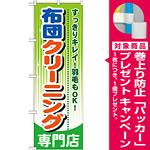 のぼり旗 布団クリーニング (GNB-785) [プレゼント付]