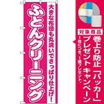 のぼり旗 ふとんクリーニング (GNB-79) [プレゼント付]