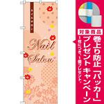 のぼり旗 ネイルサロン (GNB-790) [プレゼント付]