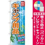 のぼり旗 キャンプ用品 (GNB-792) [プレゼント付]