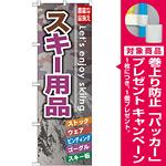 のぼり旗 スキー用品 (GNB-793) [プレゼント付]