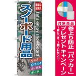 のぼり旗 スノーボード用品 (GNB-794) [プレゼント付]