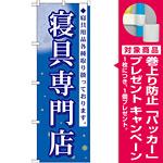 のぼり旗 寝具専門店 (GNB-798) [プレゼント付]