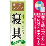 のぼり旗 寝具 (GNB-799) [プレゼント付]