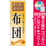 のぼり旗 布団 (GNB-800) [プレゼント付]