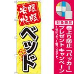 のぼり旗 ベッド (GNB-802) [プレゼント付]