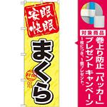 のぼり旗 安眠 快眠 まくら (GNB-804) [プレゼント付]