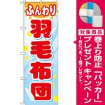 のぼり旗 羽毛布団 (GNB-805) [プレゼント付]