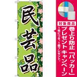 のぼり旗 民芸品 (GNB-807) [プレゼント付]