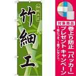 のぼり旗 竹細工 (GNB-808) [プレゼント付]