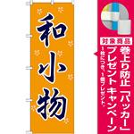 のぼり旗 和小物 (GNB-809) [プレゼント付]