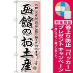 のぼり旗 函館のお土産 (GNB-812) [プレゼント付]