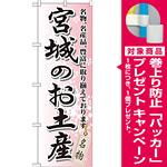 のぼり旗 宮城のお土産 (GNB-816) [プレゼント付]