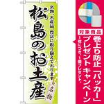 のぼり旗 松島のお土産 (GNB-817) [プレゼント付]