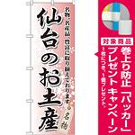 のぼり旗 仙台のお土産 (GNB-818) [プレゼント付]
