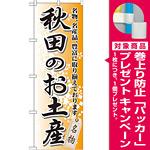 のぼり旗 秋田のお土産 (GNB-819) [プレゼント付]