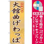 のぼり旗 大館曲げわっぱ (GNB-820) [プレゼント付]